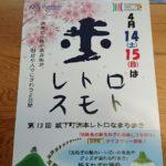 第13回城下町洲本レトロなまち歩きのお知らせ