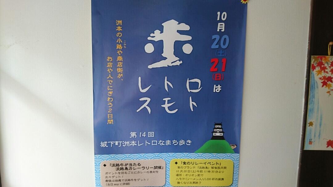 第14回城下町洲本レトロなまち歩きのお知らせ