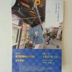 第15回城下町洲本レトロなまち歩きのお知らせ
