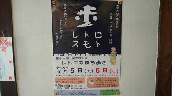 第16回城下町洲本レトロなまち歩きのお知らせ